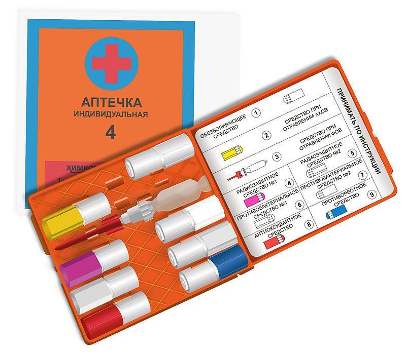 АИ-4 аптечка индивидуальная