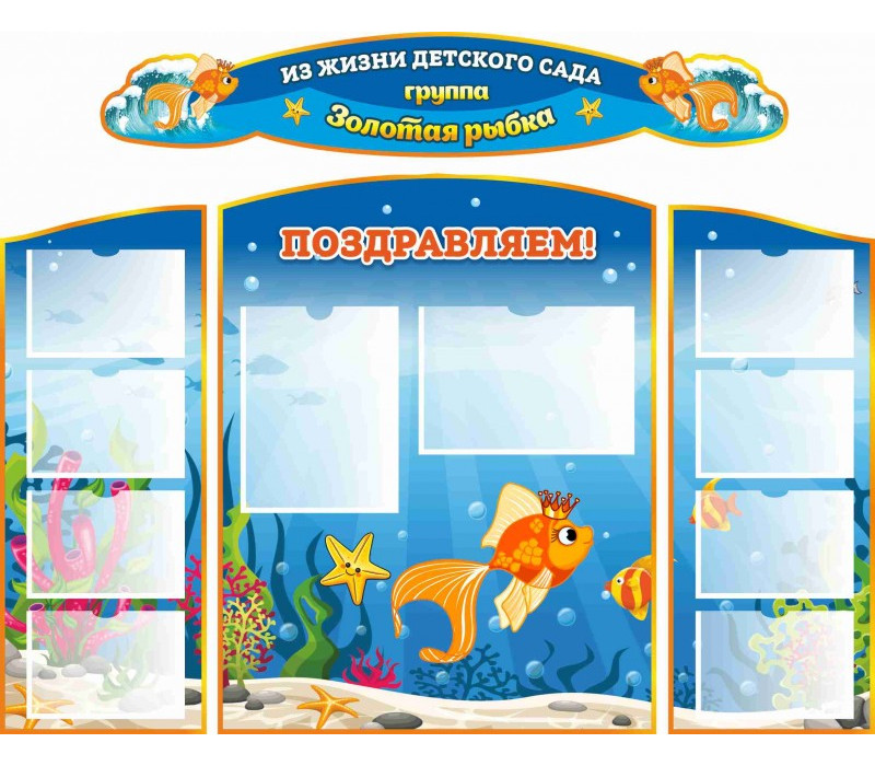 Комплект стендов из жизни детского сада для группы Золотая рыбка