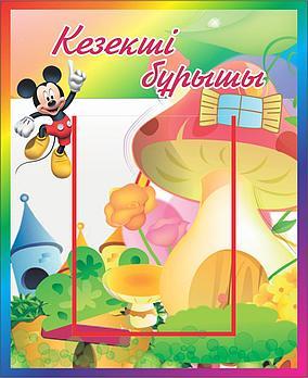 Детские стенды для детского сада кезекші бұрышы