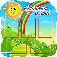 Детские стенды для детского сада суретші әлемі