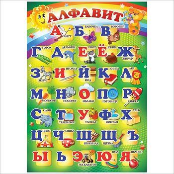 Стенд алфавит