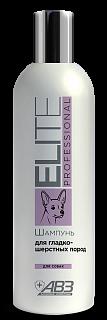 Шампунь для собак гладкошерстных пород, Elite, 270мл.