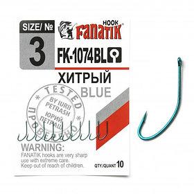 Крючок Fanatik ХИТРЫЙ FK-1074 BLUE №3 (9,6mm)10шт