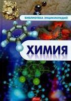 Химия. Энциклопедия. Пер. с англ. С. Темирхановой