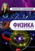 Физика. Энциклопедия. Пер. с англ. А.Байдилдиновой