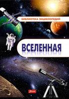 Вселенная. Энциклопедия. Перевод Асемгуль Кондыбаевой