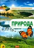 Природа. Энциклопедия. Пер. с англ. Т. Королевой