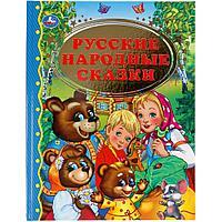 Книга «Русские народные сказки», фото 1