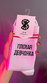 """Носки SUPER SOCKS """"Плохая Девочка"""""""
