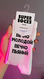 """Носки SUPER SOCKS """"Вечно молодой"""""""