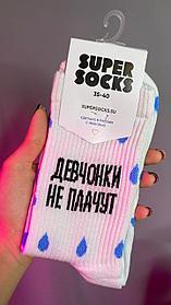 """Носки SUPER SOCKS """"Девчонки не плачут"""""""