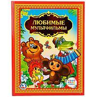 Книга «Любимые мультфильмы», фото 1