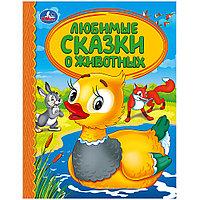 Книга «Любимые сказки о животных»
