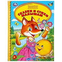 Книга «Сказки и стихи малышам»
