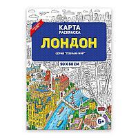 """Раскраска в конверте с путеводителем """"Лондон"""""""