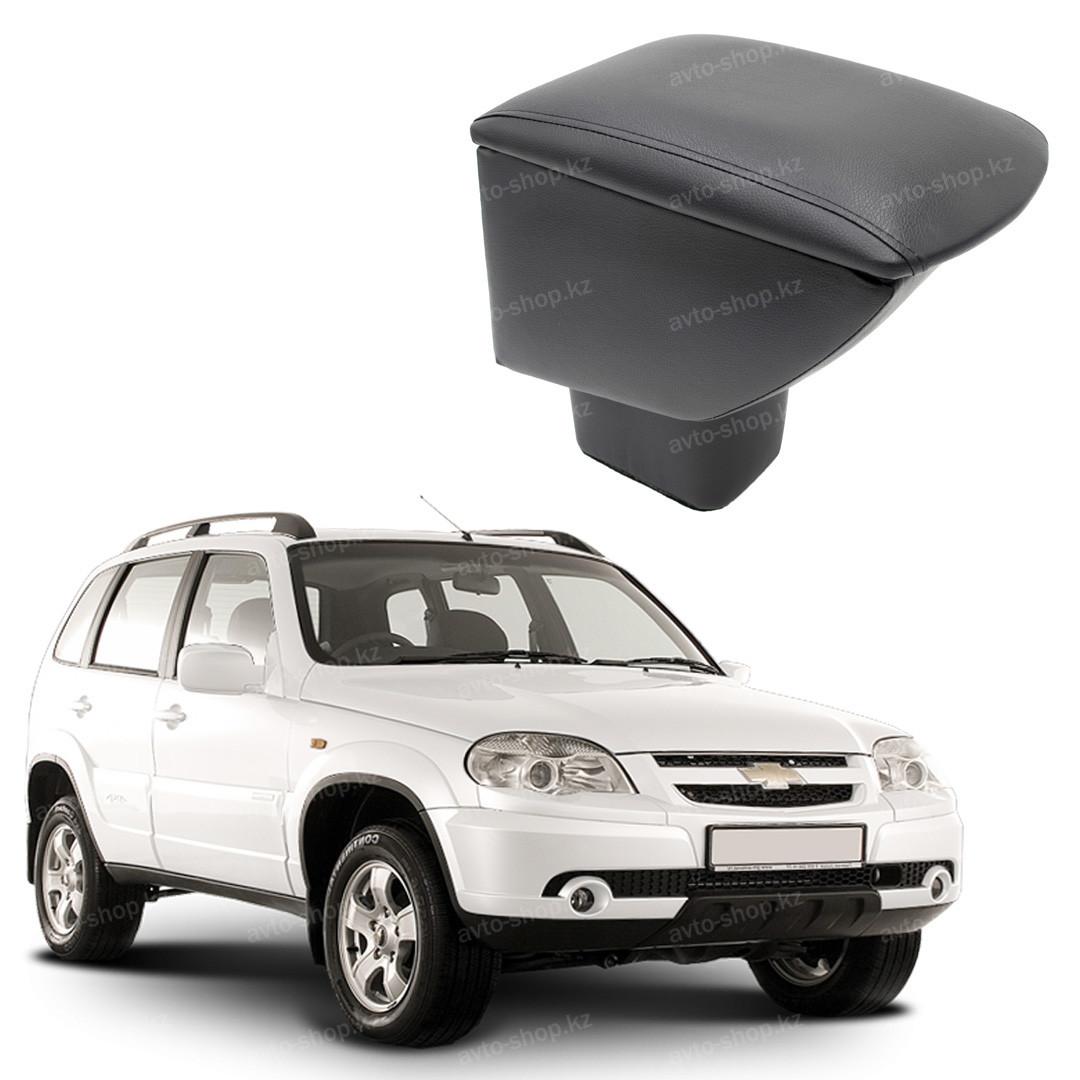 Подлокотник для Chevrolet Niva (2009-)