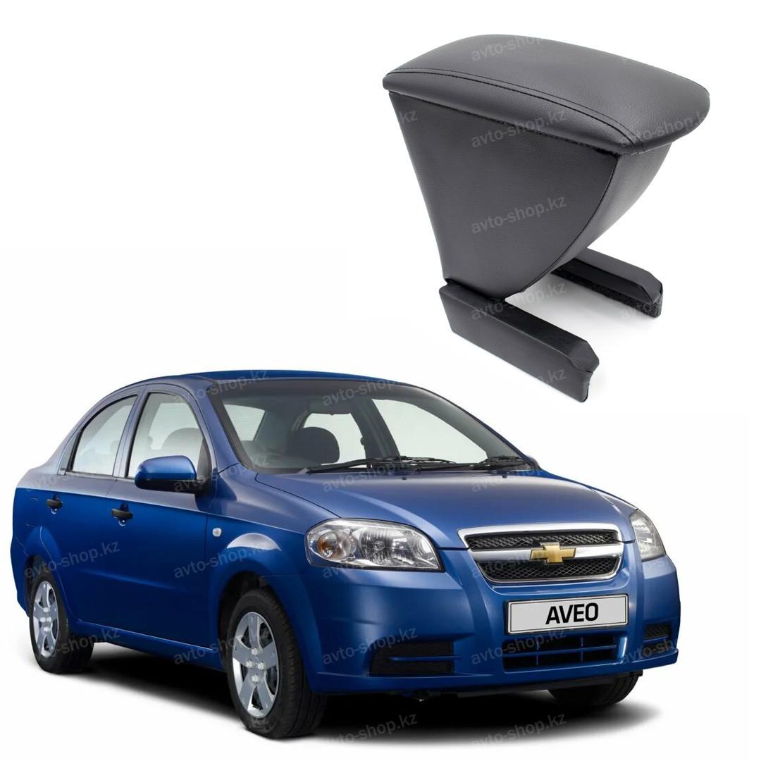 Подлокотник для Chevrolet Aveo T250 (2006-2012)