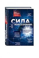 """Книга """"Сила подсознания"""", Джо Диспенза, Твердый переплет"""