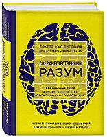"""Книга """"Сверхъестественный разум. Как обычные люди делают невозможное с помощью силы подсознания"""", Джо Диспенза"""