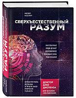 Книга «Сверхъестественный разум. Как обычные люди делают невозможное с помощью силы подсознания», Диспенза Джо