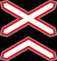 Дорожный знак 1.3.2 Многопутная железная дорога