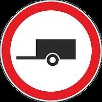 Дорожный знак 3.7 Движение транспортных средств с прицепом запрещено