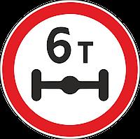 Дорожный знак 3.12 Ограничения нагрузки на ось