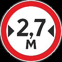 Дорожный знак 3.14 Ограничение ширины