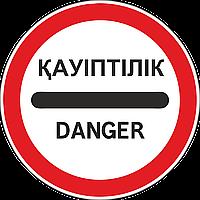 Дорожный знак 3.17.2 Опасность