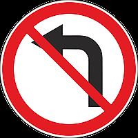 Дорожный знак 3.18.1 Поворот налево запрещен