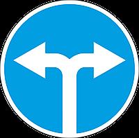 Дорожный знак 4.1.6 Движение направо или налево