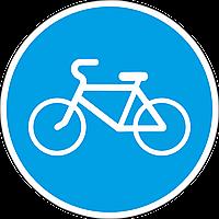 Дорожный знак 4.5 Велосипедная дорожка