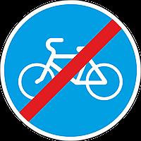 Дорожный знак 4.5.1 Конец велосипедной дорожки