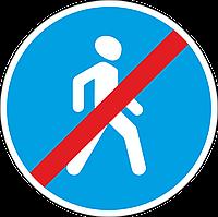 Дорожный знак 4.6.1 Конец пешеходной дорожки