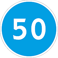 Дорожный знак 4.7 Ограничение минимальной скорости