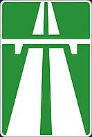 Дорожный знак 5.1 Автомагистраль