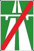 Дорожный знак 5.2 Конец автомагистрали