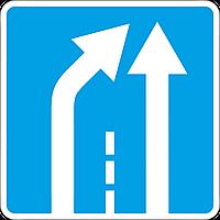 Дорожный знак 5.8.6 Конец полосы