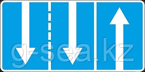 Дорожный знак 5.8.8 Направление движения по полосам