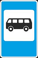 Дорожный знак 5.12 Место остановки автобуса и (или) троллейбуса