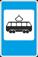 Дорожный знак 5.13 Место остановки трамвая