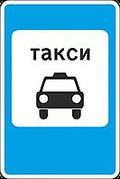 Дорожный знак 5.14 Место стоянки легковых такси