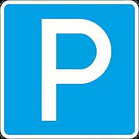Дорожный знак 5.15 Место стоянки