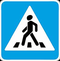 Дорожный знак 5.16.2 Пешеходный переход