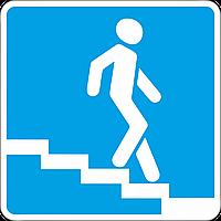 Дорожный знак 5.17.1 Подземный пешеходный переход