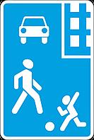 Дорожный знак 5.38 Жилая зона