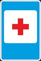 Дорожный знак 6.1 Пункт первой медицинской помощи