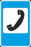 Дорожный знак 6.6 Телефон