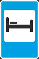 Дорожный знак 6.9 Гостиница или мотель