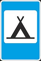 Дорожный знак 6.10 Кемпинг